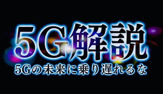 次世代技術「5G」を分かりやすく解説