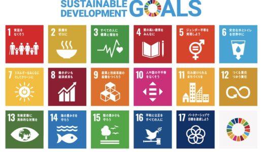 SDGs 企業取り組み事例を紹介