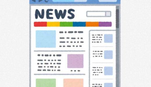ニュースまとめ 2020年3月29日