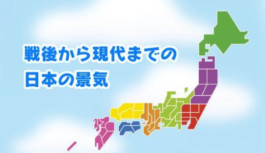 戦後から現代までの日本の景気
