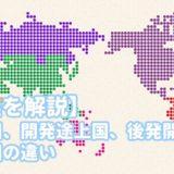 【定義を解説】先進国、開発途上国、後発開発途上国の違い