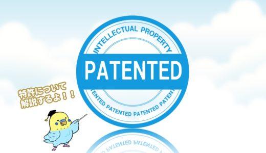 技術者なら知っておきたい特許について解説するよ
