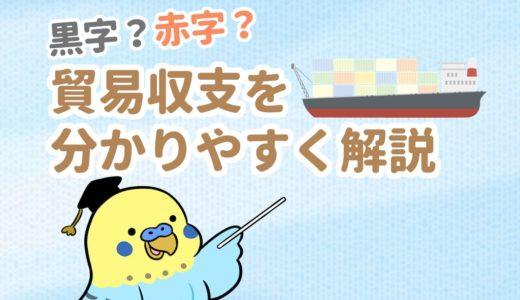 黒字?赤字?日本の貿易収支を分かりやすく解説