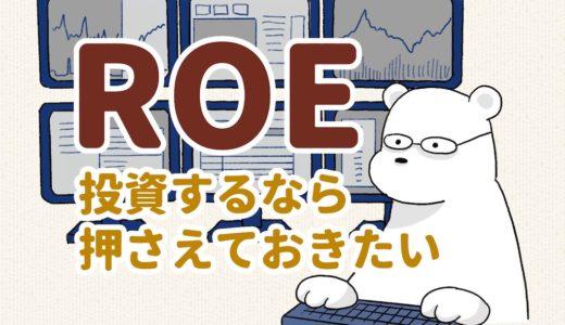 ROEの平均は8%? 投資するならしっかりと押さえておきたい収益性分析