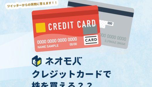 SBIネオモバイル証券ではクレジットカードで株を買える?