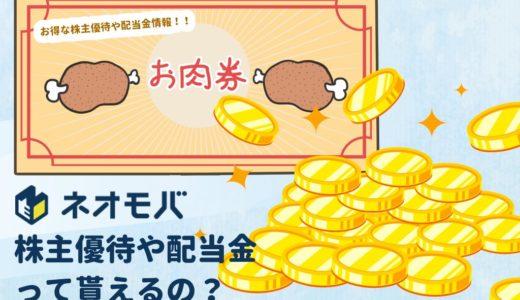 【何がもらえる?】SBIネオモバイル証券・株主優待、配当金の権利取得日の確認方法