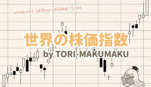 【投資初心者向け】 世界の株価指数