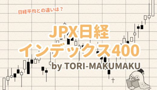 【投資初心者向け】業績の良い会社が選ばれるJPX日経インデックス400とは?日経225との違いは?