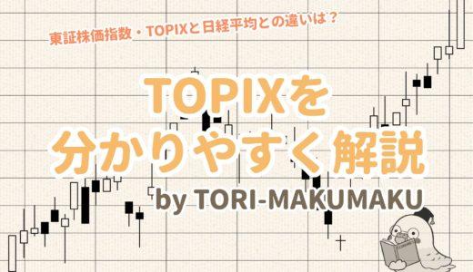 【投資初心者向け】東証株価指数 TOPIX を分かりやすく解説