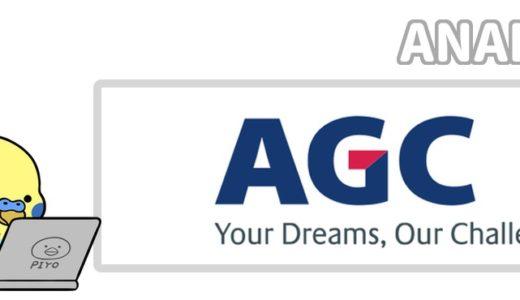 企業分析 AGC 素材の会社へと変革できるか?