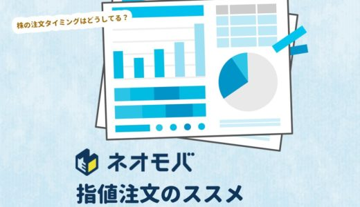【指値のススメ】ネオモバ S株注文タイミングはどうしてる?
