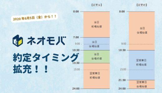 不満が解消!!ネオモバ S株の約定タイミングが改善された!!