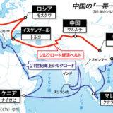 巨大経済圏構想「一帯一路」で中国の影響力がさらに拡大する?