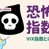 株価暴落を察知せよ!!恐怖指数(VIX指数)について分かりやすく解説