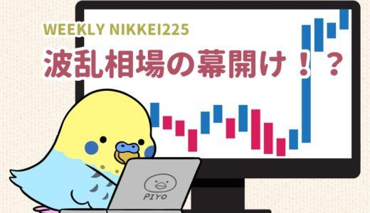 【週間日経平均】波乱相場の幕開け!? 2020年6月15日週
