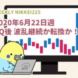 【週間日経平均】SQ後 波乱継続か転換か?  2020年6月22日週