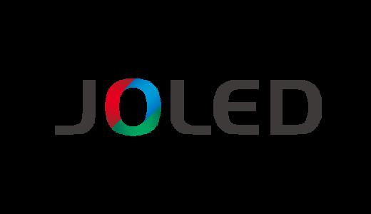 またも海外へ流出? 独自技術をもつJOLEDが中国TCL CSOTと提携