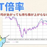 NT倍率を分かりやすく解説 日経平均があがっても持株が上がらない訳