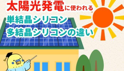 【太陽光発電】単結晶シリコン・多結晶シリコンの違い