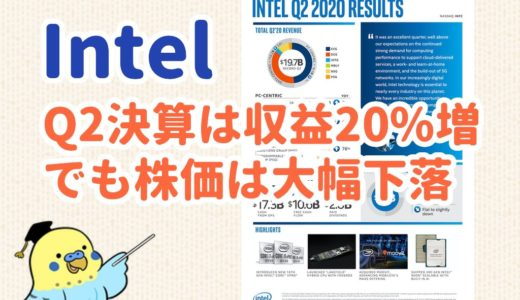 インテル 2020 Q2決算 収益20%増でも株価は大幅下落 !7nmプロセスルール量産は2022年か!?