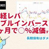 """日経レバ・ダブルインバースは1ヶ月で""""○%""""減価する!長期保有はダメ!!"""