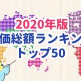 【2020年版】世界 時価総額ランキング トップ50