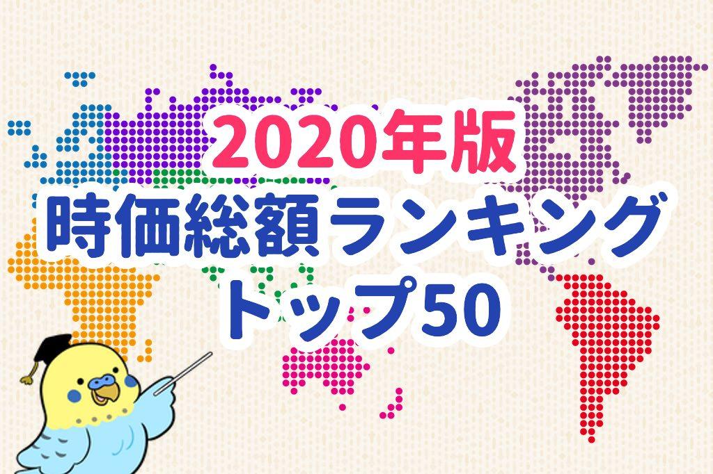 2020年版】世界 時価総額ランキング トップ50 | TORI-MAKUMAKU