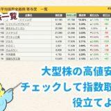 【相場観察】大型株の高値安値をチェックして指数取引に役立てよう