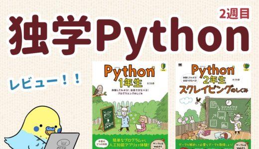 独学Python 2週目 「Python1年生」「Python2年生」レビュー