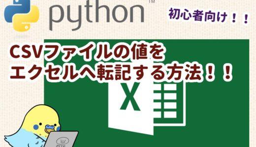 csvの値を1行ずつエクセルへ転記する方法 Dataframe_to_row / openpyxl / Python