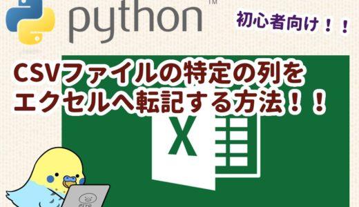 csvファイルの特定の列をエクセルへ転記する方法 Dataframe_to_row / openpyxl / Python