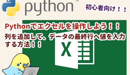 Python エクセルの列を追加して、データの最終行に値を入力する方法