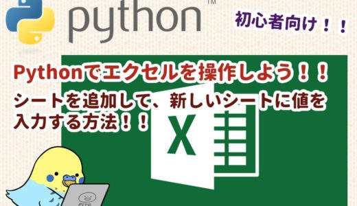 【Python x エクセル】 シートを追加して、新しいシートに値を入力する方法