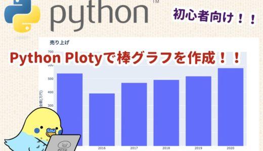 【Python】Plotlyで棒グラフを作成