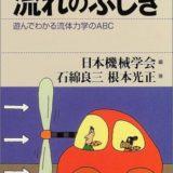 ブックレビュー「流れのふしぎ」流体力学を直感的に理解する本