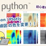 【Python】Plotly 等高線図の色を変更する方法