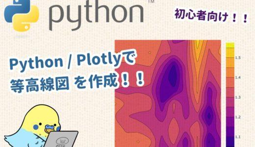 【Python】Plotlyを使って等高線図を作成