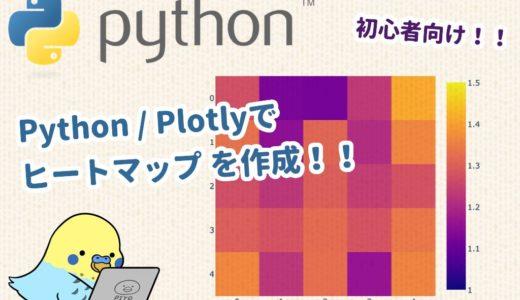 【Python】ExcelデータをPlotlyでグラフ化!!ヒートマップ を作成