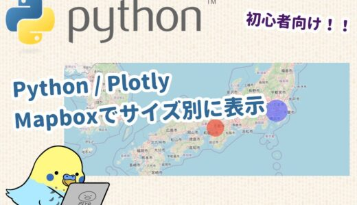 【Python】PlotlyとMapboxを使って人口をサイズ別に表示