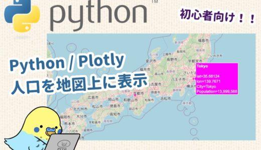 【Python】Plotlyを使って東京都と大阪の人口を地図上にプロット