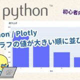 【Python】Plotly 棒グラフの値が大きい順に並び替え