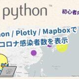 【Python】PlotlyとMapboxで新型コロナ感染者数を表示