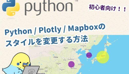 【Python】Mapboxのスタイルを変更する方法