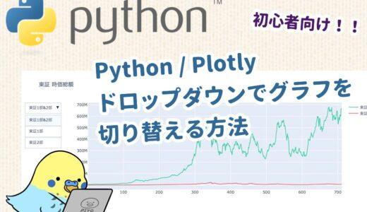 【Python】Plotly ドロップダウンでグラフを切り替える方法