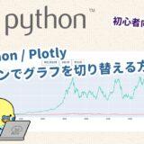 【Python】Plotlyでグラフを切り替える方法 #ボタン実装