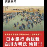 ブックレビュー「大坂堂島米市場 江戸幕府vs市場経済」