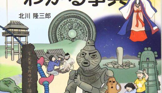 ブックレビュー「古代の日本がわかる事典」