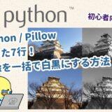 【Python】Pillow たった7行でフォルダの画像を一括で「白黒」にする方法