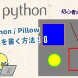 【Python】Pillow 図形を書く方法