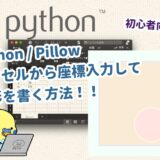 【Python】Pillow エクセルから座標入力して図形描写する方法
